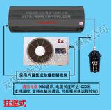 1.5匹壁挂式防爆空调(35) 防爆等级IICT4(原创性防爆设计,非改装机,无外挂铁盒)